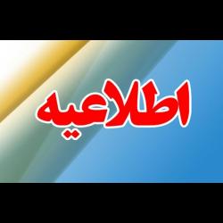 عدم تعطیلی شرکت مخابرات ایران و تمدید زمان دورکاری تا ۲۰ فروردین ۱۳۹۹