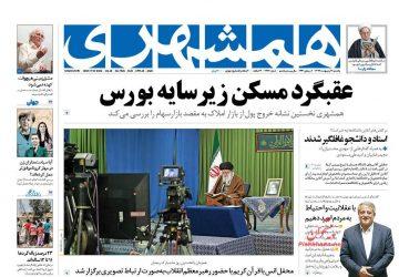 عناوین روزنامه های امروز ۱۳۹۹/۰۲/۰۷