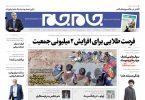 عناوین روزنامه های امروز ۱۳۹۹/۰۲/۳۰