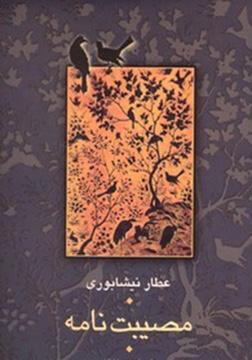 حکایتی از مصیبت نامه عطار نیشابوری