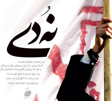 بیانیه کتابداران کتابخانه های عمومی استان گیلان به مناسبت حماسه ۹ دی منتشر شد