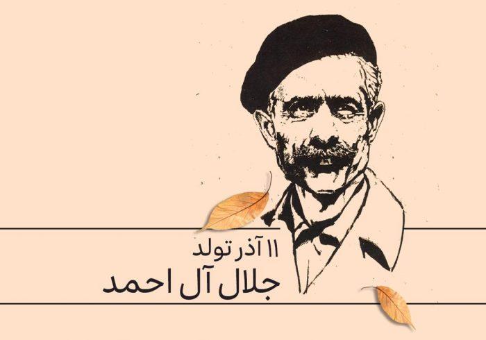 مختصری از زندگی نامه جلال آل احمد