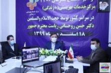 افتتاح ۲۲ مرکز مثبت زندگی بهزیستی در رشت
