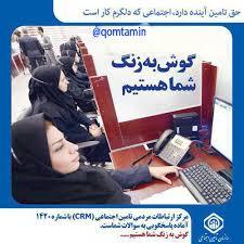 مرکز ارتباطات مردمی سازمان تامین اجتماعی با شماره ۱۴۲۰ پلی برای پاسخگوئی به سوالات مخاطبان