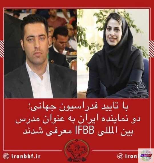 دو نماینده ایران به عنوان مدرس بین المللی IFBB معرفی شدند