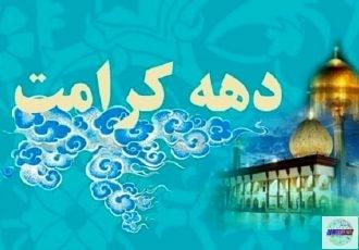 برگزاری جشن های دهه کرامت در ۲۴۰ بقعه گیلان