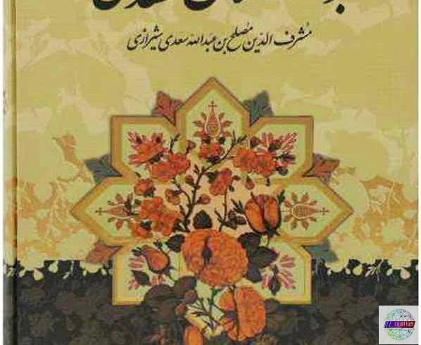 حکایت درباره قناعت از بوستان سعدی