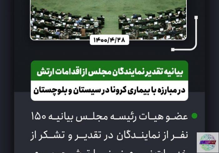  بیانیه تقدیر نمایندگان مجلس از اقدامات ارتش
