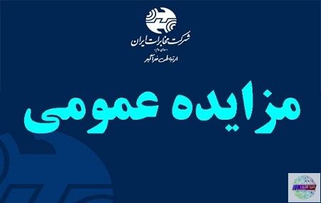 اصلاحیه مزایده املاک مازاد شرکت مخابرات ایران