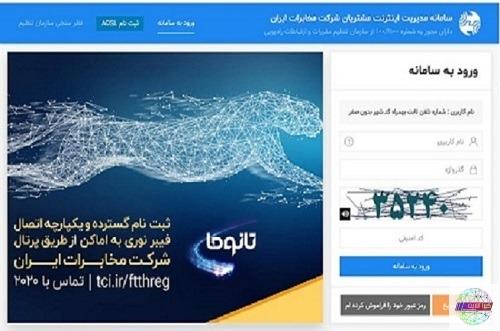 فراهم شدن امکان تمدید اتوماتیک سرویس اینترنت پرسرعت مخابرات