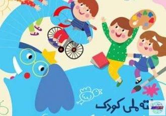 جشن ویژه فرزندان کارکنان هلال احمر گیلان در دهکده کودک برگزار شد